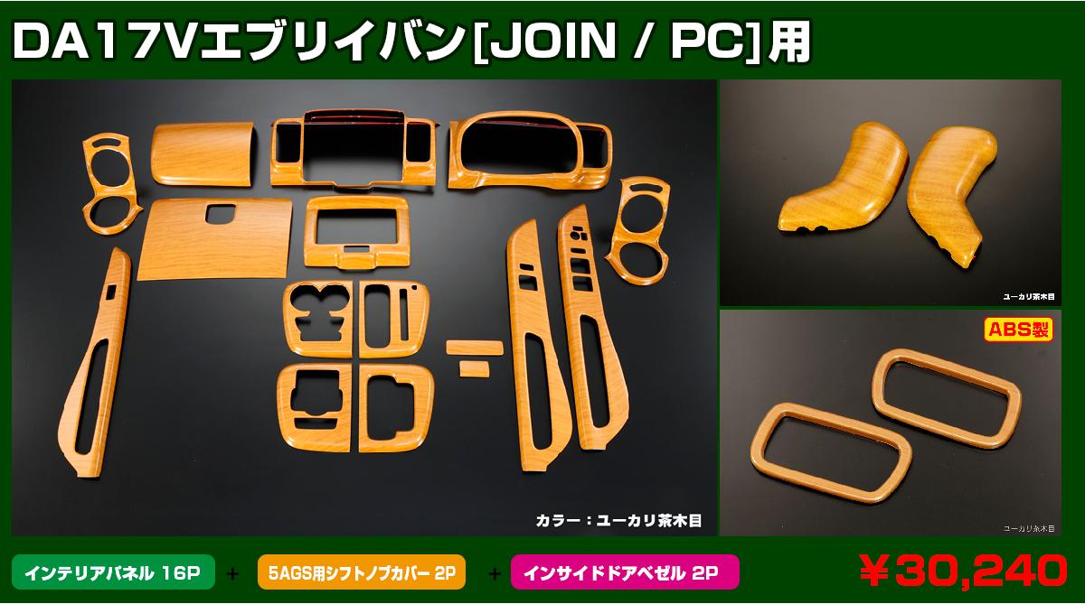 DA17W/V エブリイ ワゴン ・バン インテリアパネル スペシャルセット