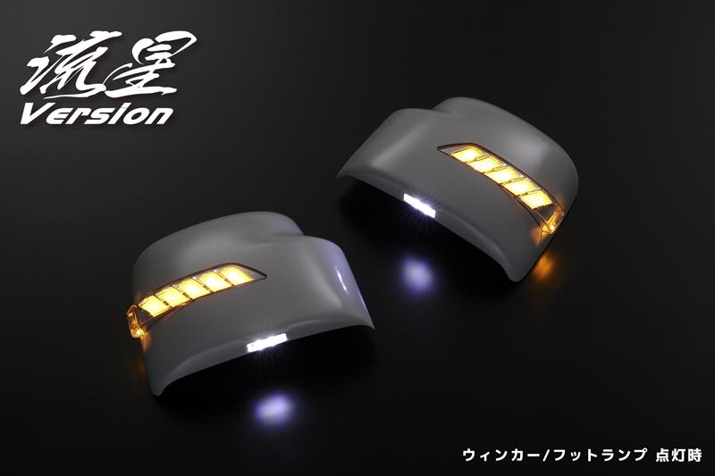 [流星バージョン] LEDウインカーミラー フットランプ付き -エブリイ DA64ワゴン・バン / ジムニー JB23 6・7・8・9型 / JB43Wジムニーシエラ SUZUKI