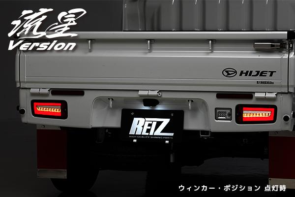 [流星バージョン]S200系/S500系 ハイゼット トラック LED テールランプ+LEDバックランプ セット