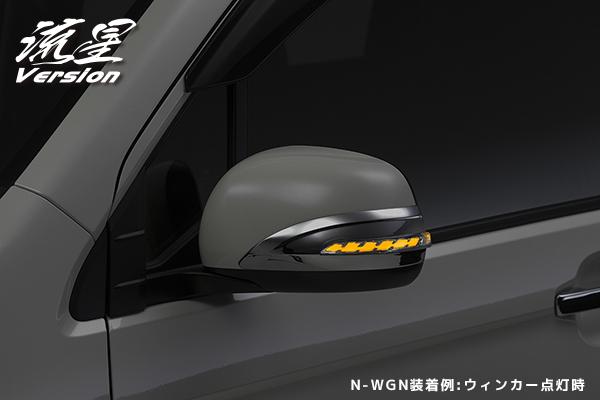 [流星バージョン]LEDウィンカーレンズキット リム付き -JH1/2 N-WGN /JH1/2 N-WGNカスタム /JG1/2 N-ONE HONDA車