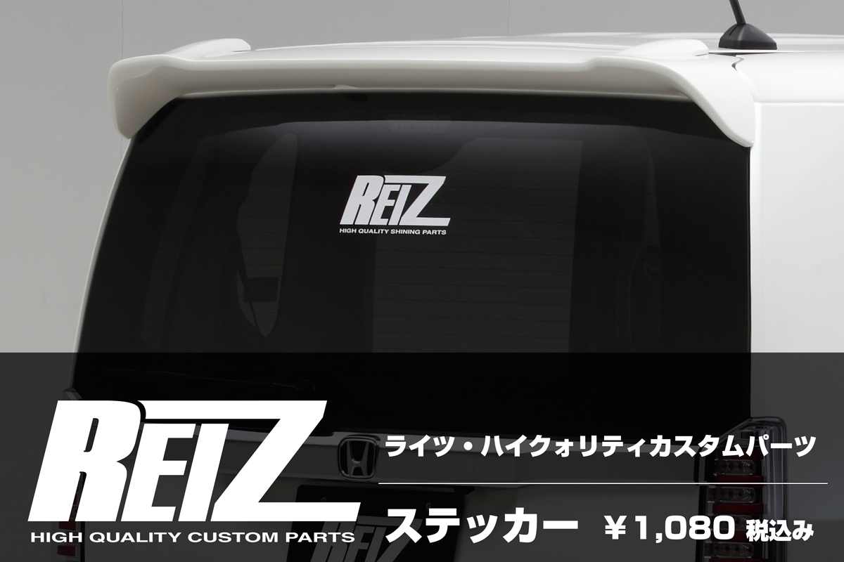 sticker_reizhighqualitycustomparts